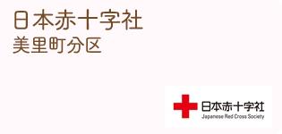 日本赤十字社美里分区