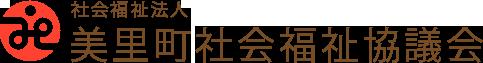 社会福祉法人 美里町社会福祉協議会