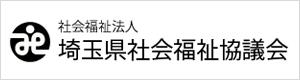 社会福祉法人 埼玉県社会福祉協議会